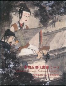 2007年秋拍嘉德拍卖图录《中国近现代书画(一)》(2007年秋拍·16开·1.1公斤)