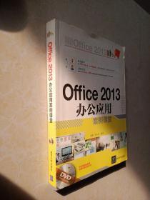 Office 2013 办公应用案例课堂