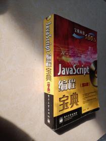 宝典丛书:JavaScript编程宝典(第2版)