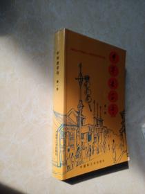 中华老字号.第一册