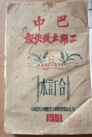 孔网孤本珍贵红色文献川北巜巴中二期土改》套红油印合订本共八十九期