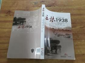 三灶 1938  库存书 (货号c17)