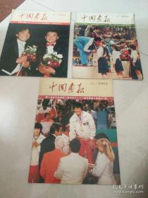 3本合售 日文版《中国画报》1984年1、4、11期、详细见图