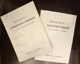 同济大学五七公社建筑学专业授课讲义2册一起,上海外滩,部分油印