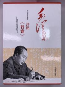 正版包邮毛泽东评点《智囊》(全三册)(精装)ZR9787801669735中国档案出版社 中央档案馆整理