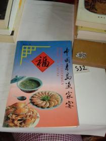 中国青岛渔家宴