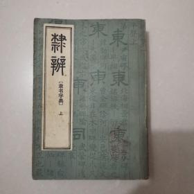 隶辨(隶书字典)上册