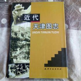 近代天津图志(新书未翻阅)
