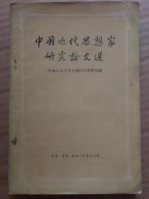 稀少-中国人民大学清史研究所 林克光教授签名中国近代思想家研究论文选