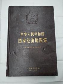 中华人民共和国国家经济地图集