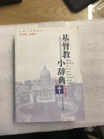 宗教小辞典丛书:基督教小辞典(修订版)