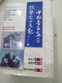 中国奇石盆景根艺花卉大观