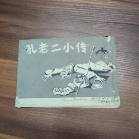 连环画:孔老二小传
