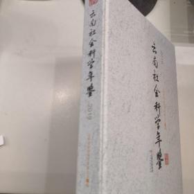云南社会科学年鉴 2019