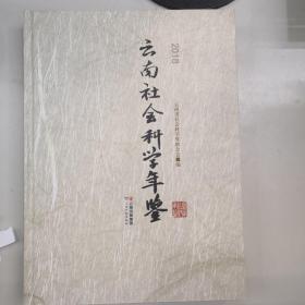 云南社会科学年鉴 2018