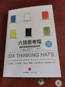 六顶思考帽:如何简单而高效的思考