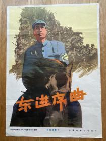 (电影海报)东进序曲(二开)于1962年上映,八一电影制片厂摄制,品相以图片为准