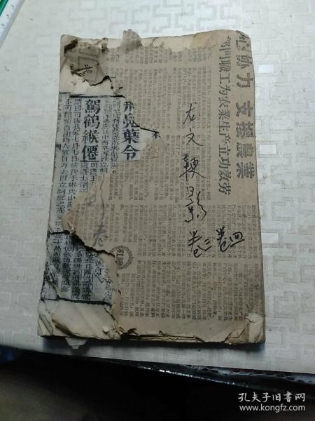 龙文鞭影,卷三卷四,品相不太好,自已看清楚按上面拍的发货,书的前面后面都有的破
