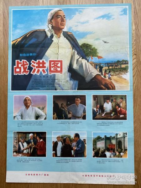 (电影海报)战洪图(二开)于1973年上映,长春电影制片厂摄制,品相以图片为准