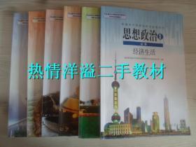 高中思想政治课本全套6本