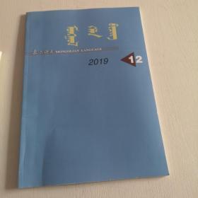 蒙文版期刊:蒙古语文(2019年第12期)