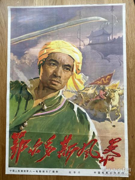 (电影海报)鄂尔多斯风暴(二开)于1962年上映,中国人民解放军八一电影制片厂摄制,品相以图片为准