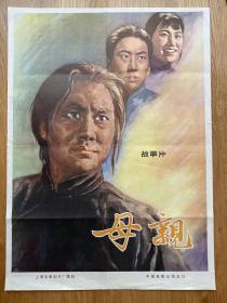 (电影海报)母亲(二开)于1956年上映,上海电影制片厂摄制,品相以图片为准