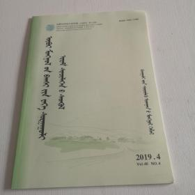 蒙文版期刊:内蒙古师范大学学报——自然科学(2019年第4期)