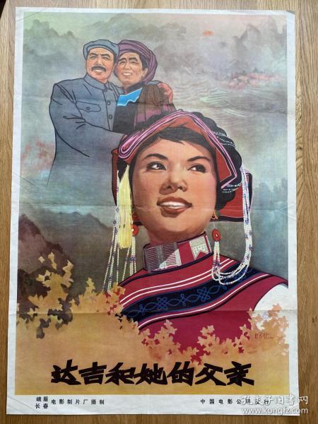 (电影海报)达吉和他的父亲(二开)于1961年上映,峨眉,长春电影制片厂摄制,品相以图片为准