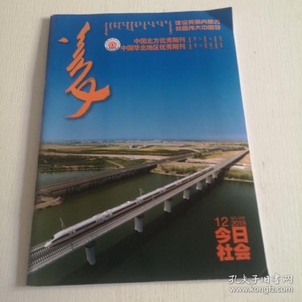 蒙文版期刊:今日社会(2019年第12期)