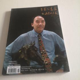 蒙汉文版期刊:内蒙古画报(2019年第6期)