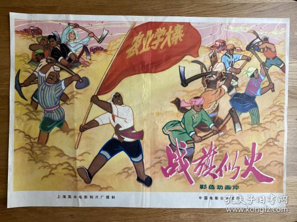 (电影海报)战旗似火(二开)于1977年上映,上海电影制片厂摄制,品相以图片为准