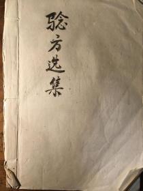 验方选集 手抄本 七十年代左右