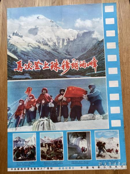 (电影海报)再次登上珠穆朗玛峰(二开)于1975年上映,中央新闻纪录电影制片厂摄制,品相以图片为准