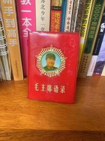 毛主席语录 中国人民解放军总政治部(有林彪题)