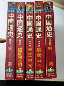 中国通史修订本