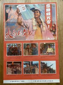 (电影海报)火红的年代(二开)于1973年上映,上海电影制片厂摄制,品相以图片为准