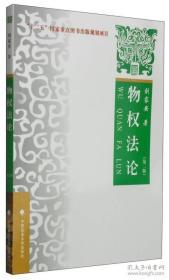 正版二手二手正版物权法论刘家安著中国政法大学出版社9787562058830ad1