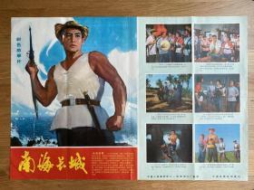 (电影海报)南海长城(二开)于1976年上映,中国人民解放军八一电影制片厂摄制,品相以图为准