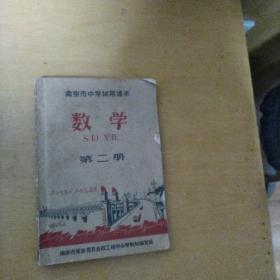 南京市中学试用课本 数学 第二册