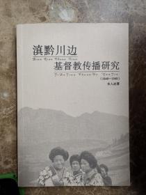 滇黔川边基督教传播研究(1840-1949)