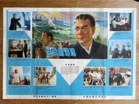 (电影海报)兰色的海湾(二开)于1978年上映,西安电影制片厂摄制,品相以图为准