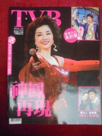 TVB (424)(徐小凤、伍咏薇、周杰伦、梁咏琪、郑希怡)