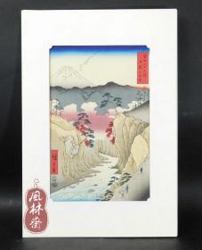 歌川广重《富士三十六景——甲斐犬目峠》 安达院绝版复刻木版画 日本浮世绘风景名所