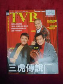 TVB (439)(苗侨伟、黄日华、汤镇业、容祖儿、林峰、黎姿)