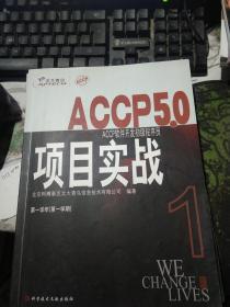 ACCP5.0 ACCP软件开发程序员项目实战第一学年第一学期)