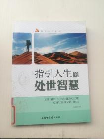 指引人生丛书:指引人生的处世智慧