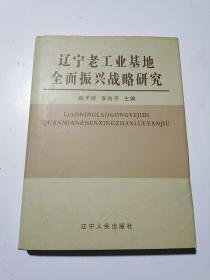 辽宁老工业基地全面振兴战略研究