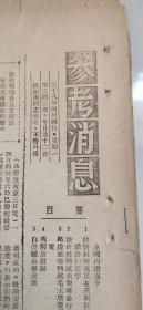 民国老报纸、参考消息、大32开、内容丰富、存世稀少、非常值得收藏。