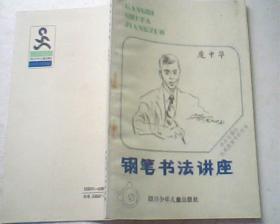 钢笔书法讲座